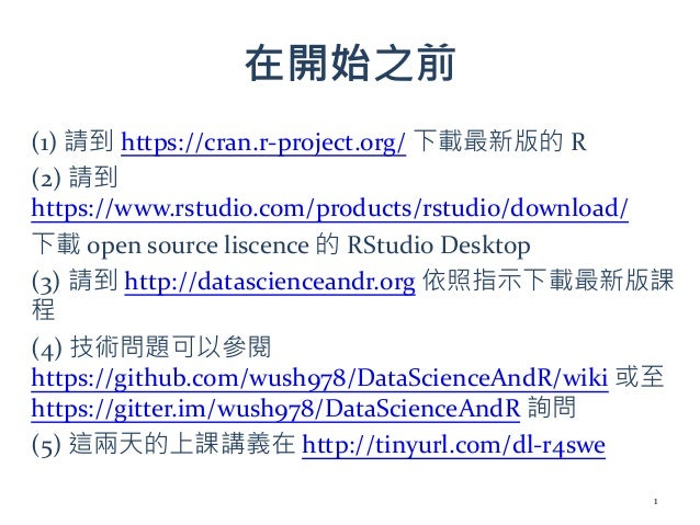 在開始之前 (1) 請到 https://cran.r-project.org/ 下載最新版的 R (2) 請到 https://www.rstudio.com/products/rstudio/download/ 下載 open source...