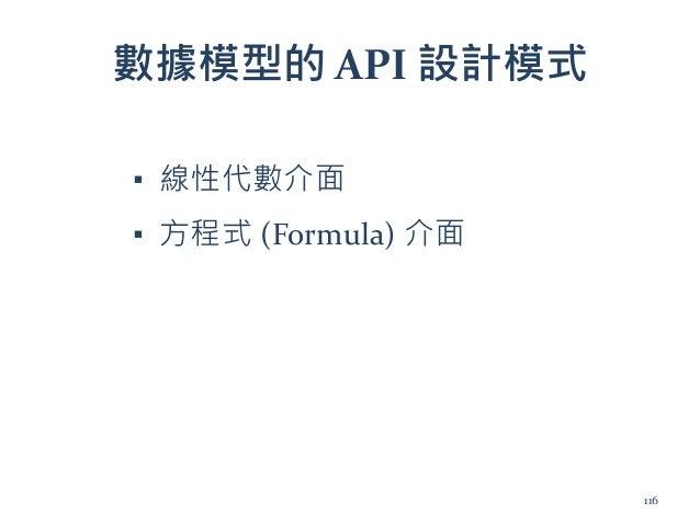 數據模型的 API 設計模式 ▪ 線性代數介面 ▪ 方程式 (Formula) 介面 116