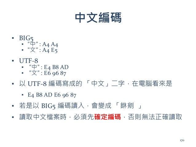 """中文編碼 ▪ BIG5 ▪ """"中"""" : A4 A4 ▪ """"文"""" : A4 E5 ▪ UTF-8 ▪ """"中"""" : E4 B8 AD ▪ """"文"""" : E6 96 87 ▪ 以 UTF-8 編碼寫成的 「中文」二字,在電腦看來是 ▪ E4 B8 AD..."""