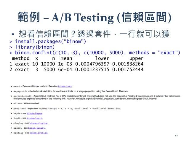 """範例 – A/B Testing (信賴區間) ▪ 想看信賴區間?透過套件,一行就可以獲 得結果 ▪ 還有許多其他方法可以嘗試 > install.packages(""""binom"""") > library(binom) > binom.confi..."""