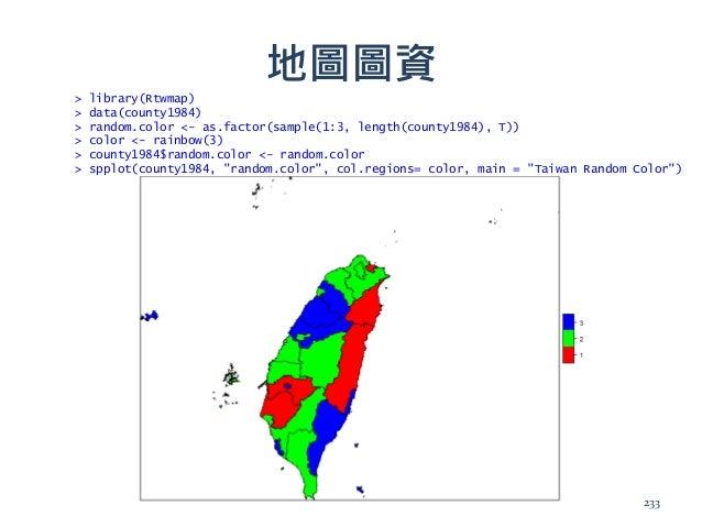 地圖圖資 > library(Rtwmap) > data(county1984) > random.color <- as.factor(sample(1:3, length(county1984), T)) > color <- rainb...