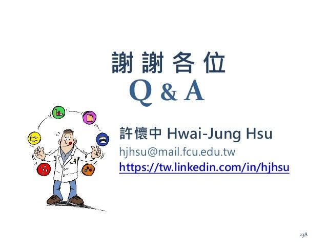 謝 謝 各 位 許懷中 Hwai-Jung Hsu hjhsu@mail.fcu.edu.tw https://tw.linkedin.com/in/hjhsu Q & A 238