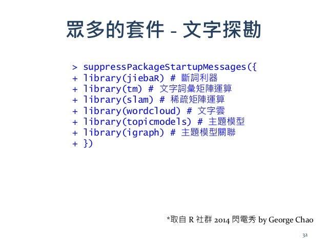 眾多的套件 - 文字探勘 > suppressPackageStartupMessages({ + library(jiebaR) # 斷詞利器 + library(tm) # 文字詞彙矩陣運算 + library(slam) # 稀疏矩陣運算...