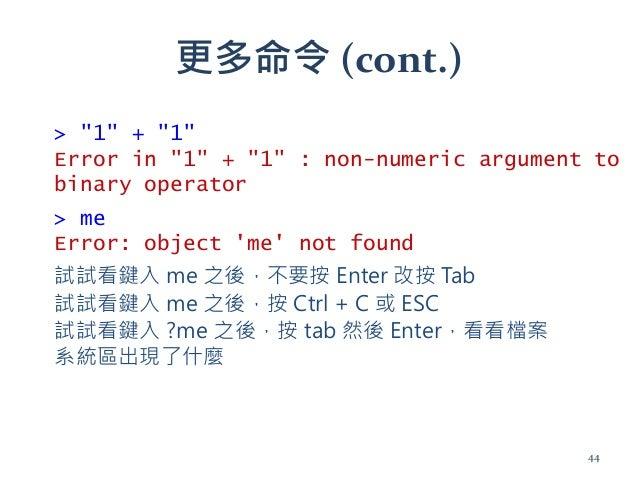 """更多命令 (cont.) > me Error: object 'me' not found 試試看鍵入 me 之後,不要按 Enter 改按 Tab 試試看鍵入 me 之後,按 Ctrl + C 或 ESC > """"1"""" + """"1"""" Error..."""