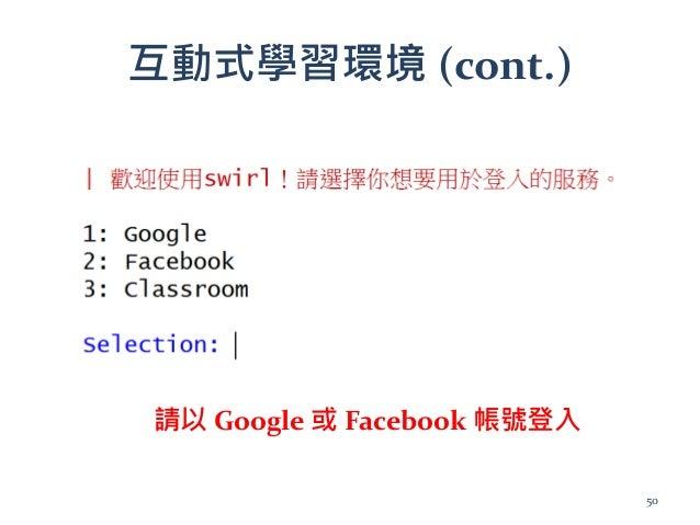 互動式學習環境 (cont.) 請以 Google 或 Facebook 帳號登入 50
