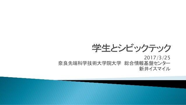 2017/3/25 奈良先端科学技術大学院大学 総合情報基盤センター 新井イスマイル