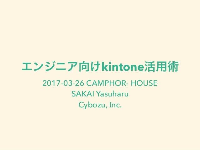 kintone 2017-03-26 CAMPHOR- HOUSE SAKAI Yasuharu Cybozu, Inc.
