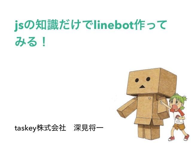 js linebot taskey