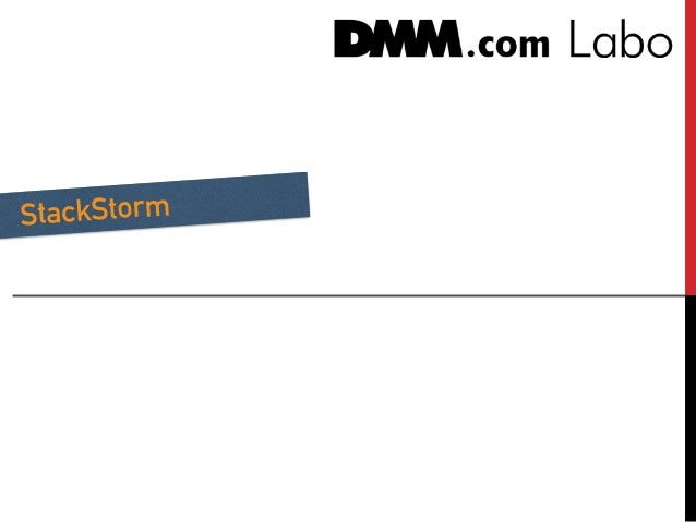 統一インターフェイスと 運用作業の一元化の取り組み 大山 裕泰 DMM.com ラボ / インフラ本部 StackStorm による 2017/03/29 OpenStack 最新情報セミナー