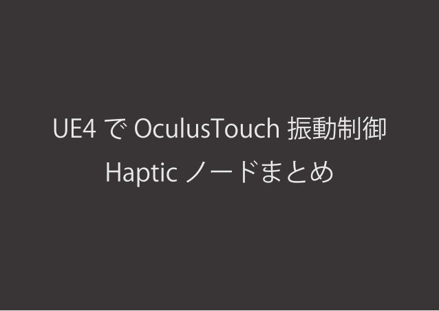 UE4でOculusTouch振動制御Hapticノードまとめ