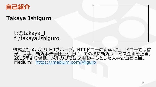 20170406 hr meetup tokyo vol.5_ishiguro Slide 2