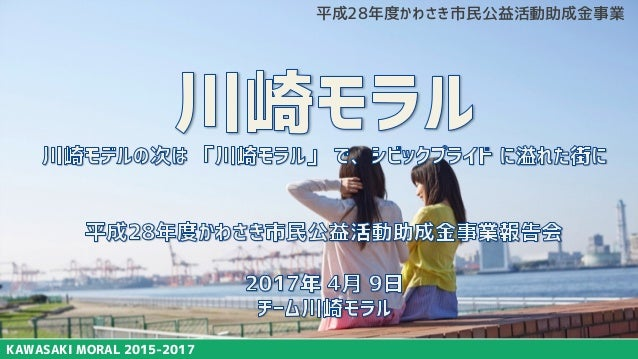 KAWASAKI MORAL 2015-2017 川崎 モラル 平成28年度かわさき市民公益活動助成金事業