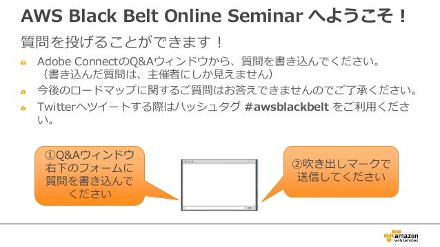 AWS Black Belt Online Seminar 2017 Amazon VPC Slide 3