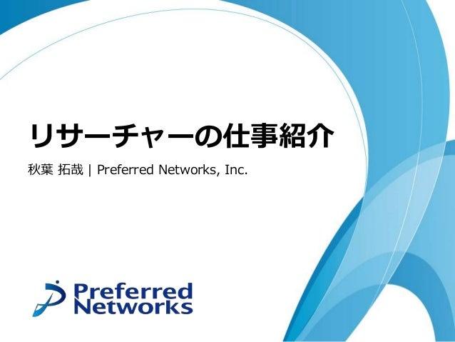 リサーチャーの仕事紹介 秋葉 拓哉 | Preferred Networks, Inc.