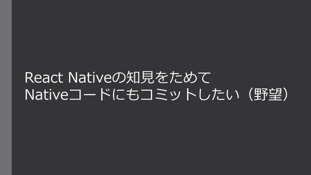 React Nativeの知見をためて Nativeコードにもコミットしたい(野望)