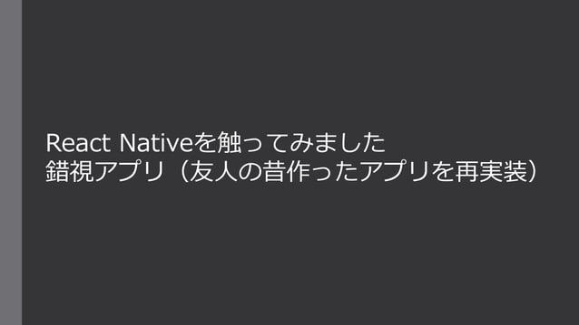 React Nativeを触ってみました 錯視アプリ(友人の昔作ったアプリを再実装)