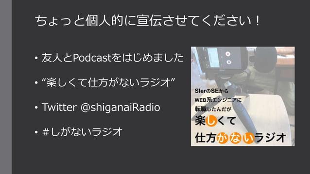 """ちょっと個人的に宣伝させてください! • 友人とPodcastをはじめました • """"楽しくて仕方がないラジオ"""" • Twitter @shiganaiRadio • #しがないラジオ"""