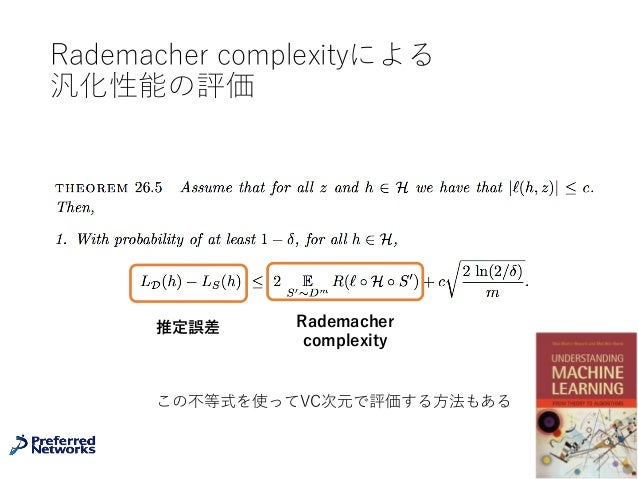 Rademacher complexityによる 汎化性能の評価 46 この不等式を使ってVC次元で評価する⽅法もある 推定誤差 Rademacher complexity