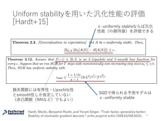 """Uniform stabilityを⽤いた汎化性能の評価 [Hardt+15] 47 Hardt, Moritz, Benjamin Recht, and Yoram Singer. """"Train faster, generalize bett..."""