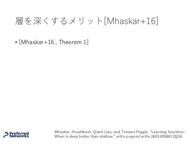 """層を深くするメリット[Mhaskar+16] • [Mhaskar+16 , Theorem 1] 56 Mhaskar, Hrushikesh, Qianli Liao, and Tomaso Poggio. """"Learning functi..."""