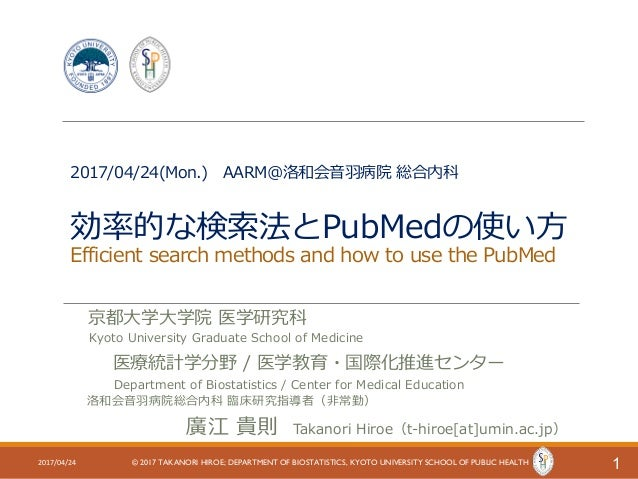 2017/04/24(Mon.) AARM@洛和会⾳⽻病院 総合内科 効率的な検索法とPubMedの使い⽅ Efficient search methods and how to use the PubMed 12017/04/24 © 201...