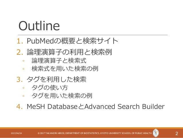 20170424_PubMedの使い方@洛和会音羽病院 Slide 2