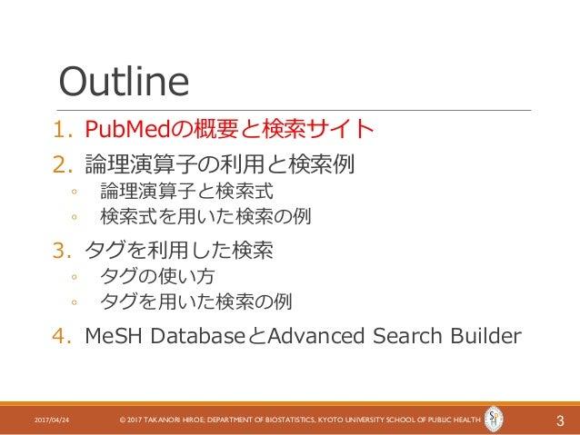 20170424_PubMedの使い方@洛和会音羽病院 Slide 3