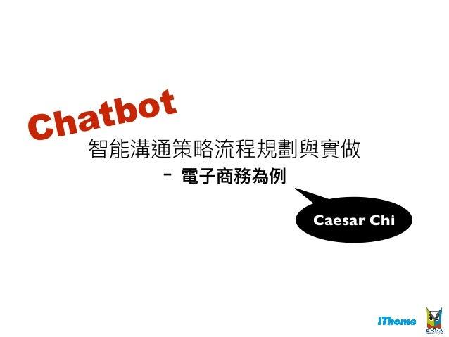 智能溝通策略略流程規劃與實做 - 電⼦子商務為例例 Chatbot Caesar Chi