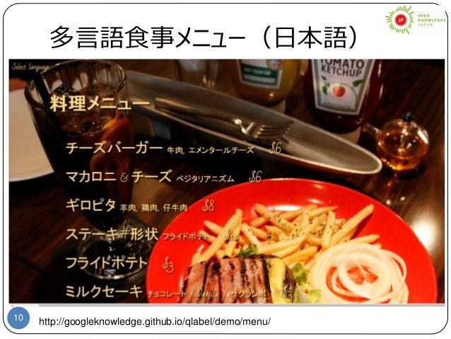 10 多言語食事メニュー(日本語) http://googleknowledge.github.io/qlabel/demo/menu/