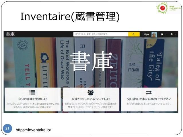 21 Inventaire(蔵書管理) https://inventaire.io/