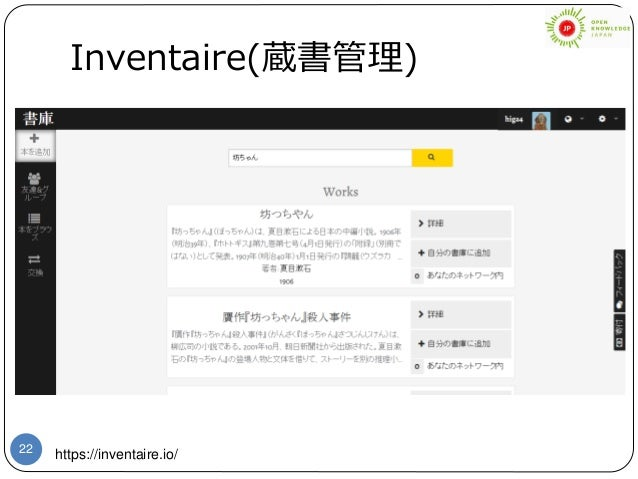 22 Inventaire(蔵書管理) https://inventaire.io/