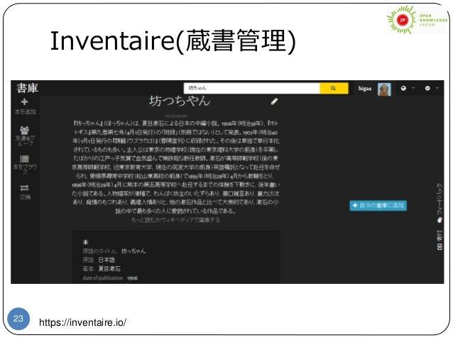 23 Inventaire(蔵書管理) https://inventaire.io/