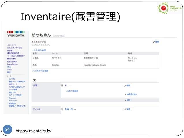 24 Inventaire(蔵書管理) https://inventaire.io/