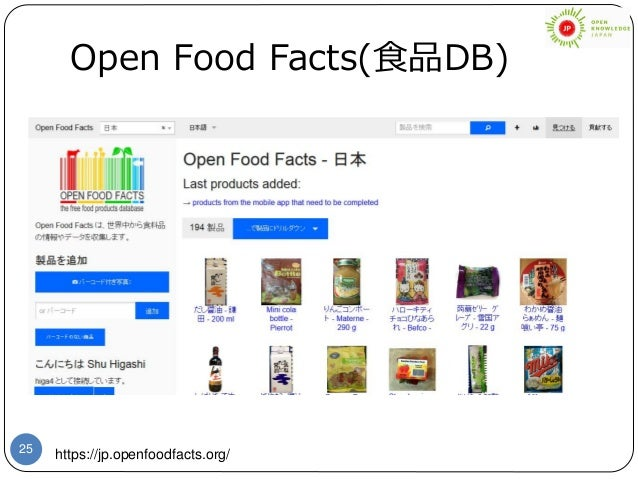 25 Open Food Facts(食品DB) https://jp.openfoodfacts.org/