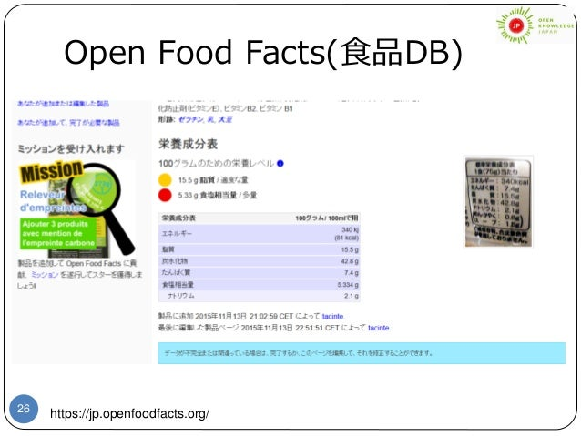 26 Open Food Facts(食品DB) https://jp.openfoodfacts.org/