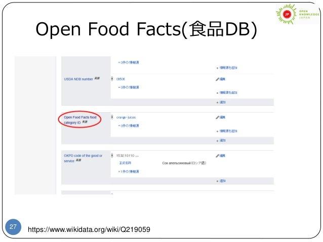 27 Open Food Facts(食品DB) https://www.wikidata.org/wiki/Q219059