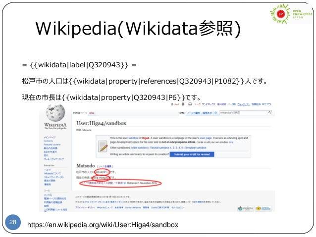 28 Wikipedia(Wikidata参照) = {{wikidata|label|Q320943}} = 松戸市の人口は{{wikidata|property|references|Q320943|P1082}}人です。 現在の市長は{{...
