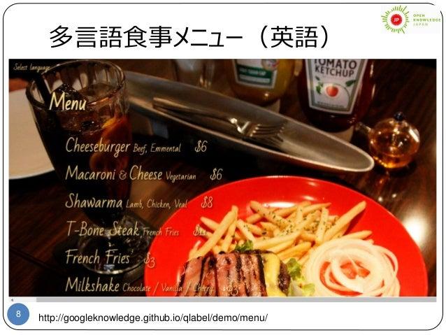 8 多言語食事メニュー(英語) http://googleknowledge.github.io/qlabel/demo/menu/