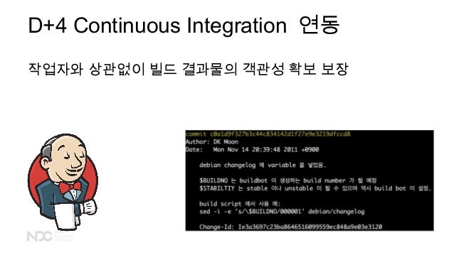 D+4 Continuous Integration 연동 작업자와 상관없이 빌드 결과물의 객관성 확보 보장