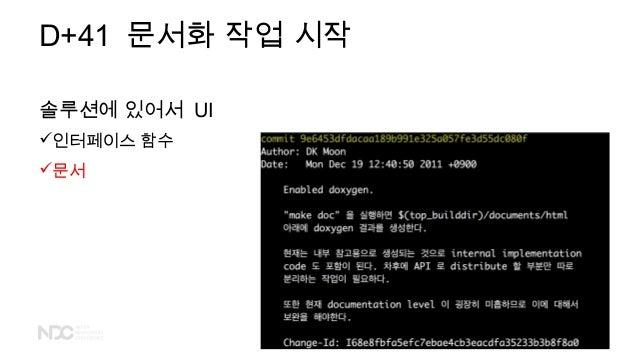 D+41 문서화 작업 시작 솔루션에 있어서 UI 인터페이스 함수 문서