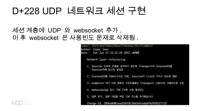 D+228 UDP 네트워크 세션 구현 세션 계층에 UDP 와 websocket 추가 . 이 후 websocket 은 사용빈도 문제로 삭제됨 .