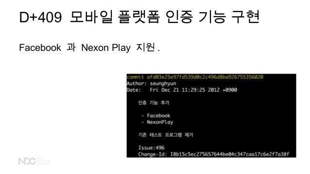 D+409 모바일 플랫폼 인증 기능 구현 Facebook 과 Nexon Play 지원 .