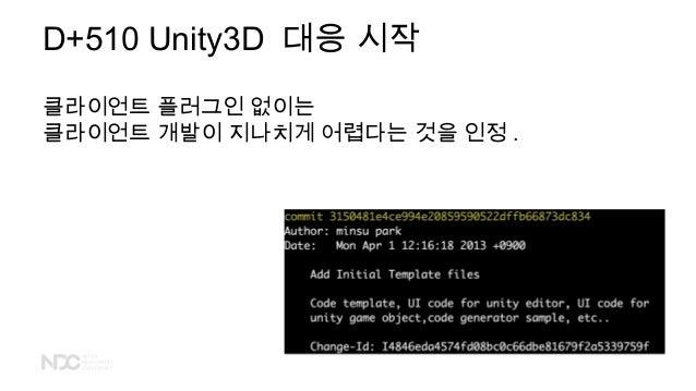D+510 Unity3D 대응 시작 클라이언트 플러그인 없이는 클라이언트 개발이 지나치게 어렵다는 것을 인정 .