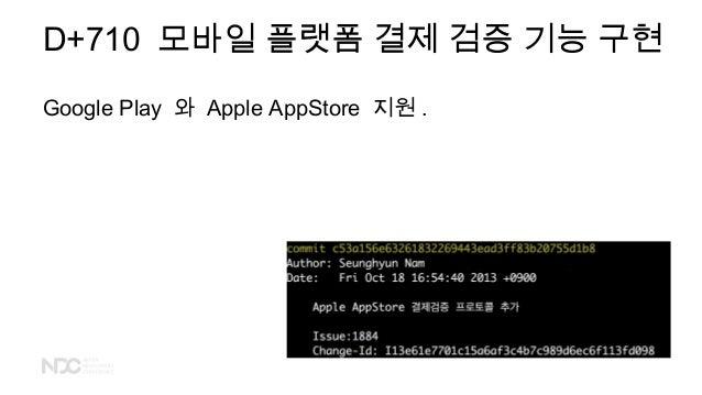 D+710 모바일 플랫폼 결제 검증 기능 구현 Google Play 와 Apple AppStore 지원 .