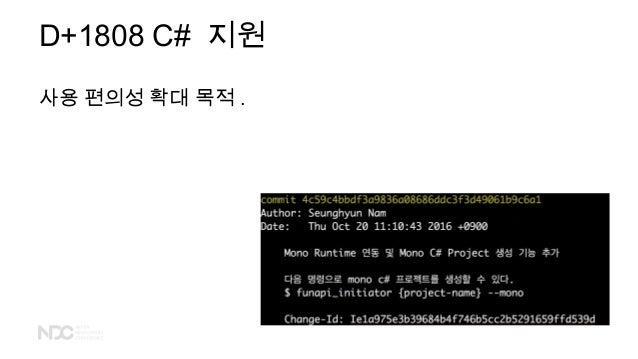 D+1808 C# 지원 사용 편의성 확대 목적 .