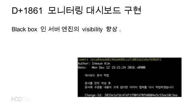 D+1861 모니터링 대시보드 구현 Black box 인 서버 엔진의 visibility 향상 .