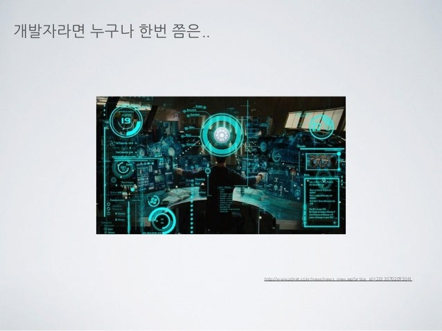 Kino - My Personal Assistant (개인용 Slack Bot을 통한 Quantified Self 프로젝트) Slide 2