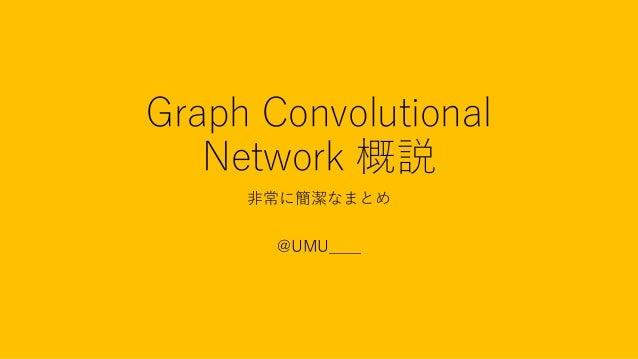 Graph Convolutional Network 概説 非常に簡潔なまとめ @UMU____