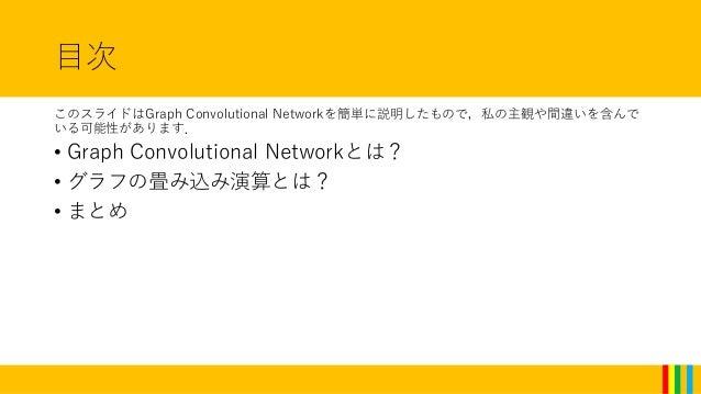 Graph Convolutional Network 概説 Slide 2