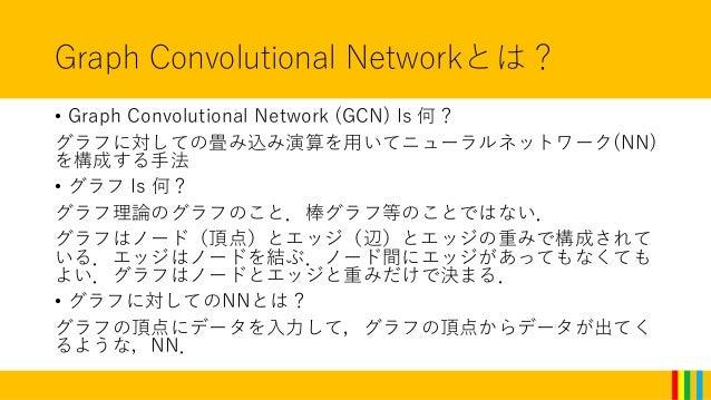 Graph Convolutional Network 概説 Slide 3